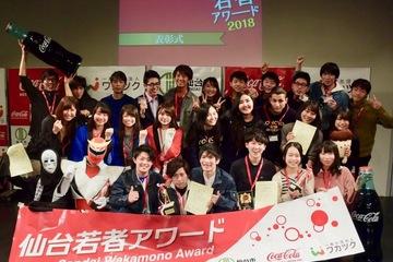 仙台若者アワード2020