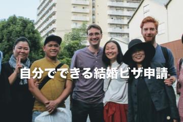 予算5万円からの結婚ビザ申請