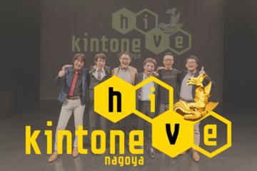 kintone hive nagoya vol.3