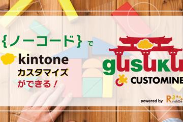 gusuku Customine で カスタマイズ体験会