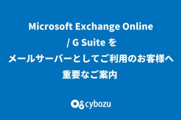 Microsoft Exchange Online/G Suiteの基本認証廃止に伴うサイボウズ製品の対応について
