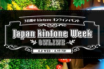 サイボウズのオンラインイベント「Japan kintone Week」