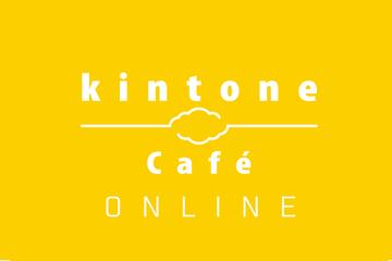 kintone Café オンライン