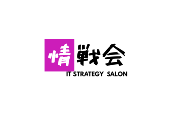 情戦会(経営者コミュニティ 情報戦略会議)