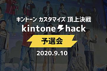 kintone hack 2020 予選会