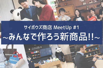 サイボウズ商店MeetUp #1 〜みんなで作ろう新商品!!〜