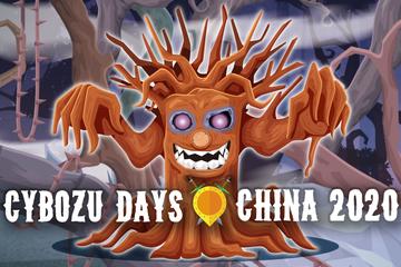 【8月21日 オンライン開催】Cybozu Days 2020 China