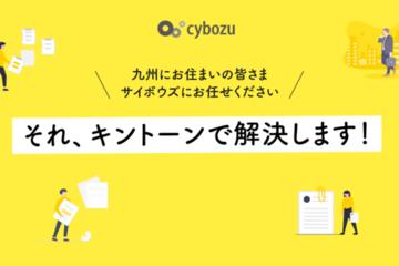 【サイボウズ福岡】ポータルサイト