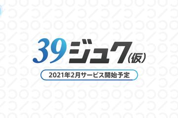 39塾(仮)