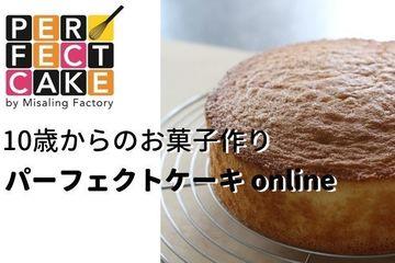 パーフェクトケーキ-オンラインお菓子講座