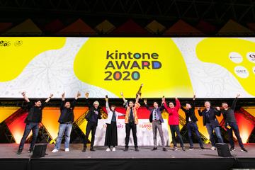 kintone AWARD 2020 開催レポート