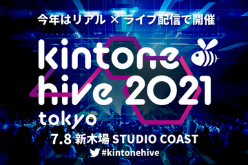 kintone hive tokyo 申し込み