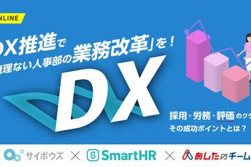 DX推進で「無理ない人事部の業務改革」を!採用・労務・評価のクラウド化、その成功ポイントとは?