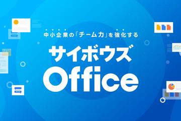 サイボウズ Office トップ