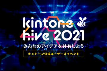 kintone hive サンプル