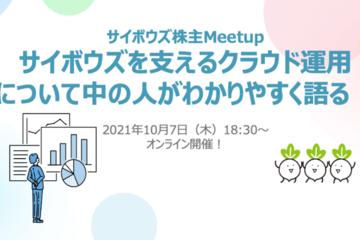 10/7開催!サイボウズ株主Meetup  〜クラウド運用編〜
