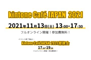 kintone Café JAPAN 2021