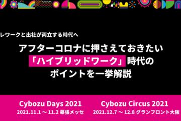 「ハイブリッドワーク」時代のポイントを一挙解説|Cybozu Days/Circus 2021