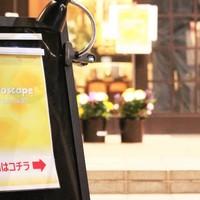 ココロスケープ開催報告(10/23)