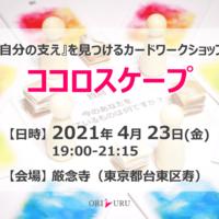 ココロスケープ(2021/4/23)