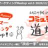 2/19 「カスタマーマーケティング meetup vol.5」をライブ配信しました!