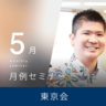 募集中【5月2日(土) 14:30〜17:30 東京会】月例セミナー