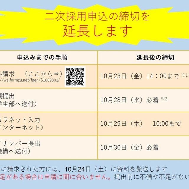申し込み スカラ ネット 【保存版】奨学金の申し込みから受給されるまでの流れ