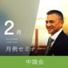 募集中【2020年2月15日(土) 14:30〜17:30 中国会】月例セミナー