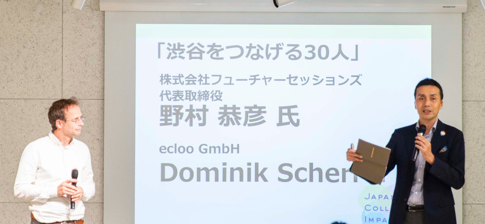 JAPAN COLLECTIVE IMPACT in 渋谷で渋谷をつなげる30人の事例を紹介をする野村恭彦氏とMr. Dominik Scherrer