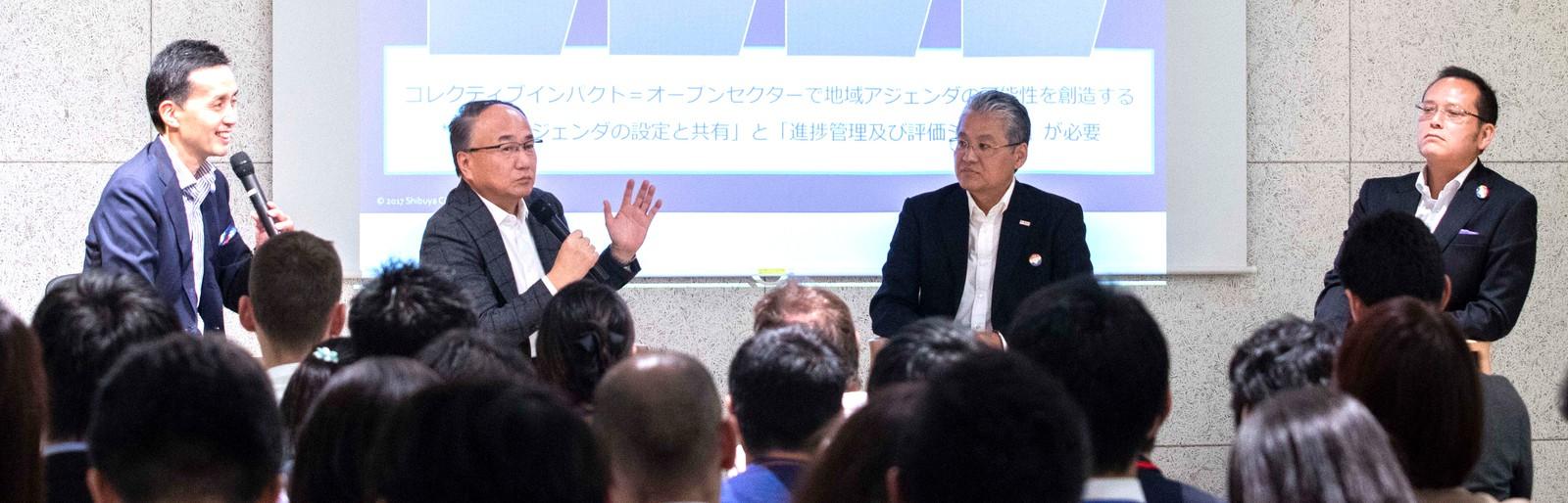 「渋谷区でコレクティブ・インパクトを次々と起こしていくには?」パネルトークの様子