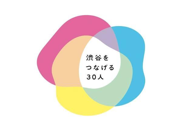 渋谷をつなげる30人のアイコン