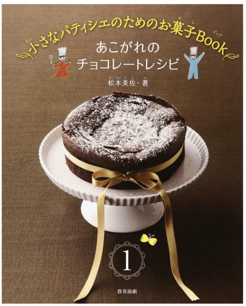 小さなパティシエのためのお菓子Book あこがれのチョコレート