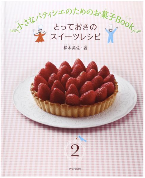 小さなパティシエのためのお菓子Book とっておきのスイーツ