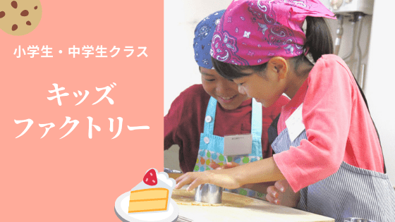 小学生のお菓子教室キッズファクトリー