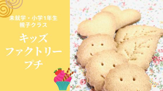 未就学児〜小学1年生のお菓子教室キッズファクトリープチ