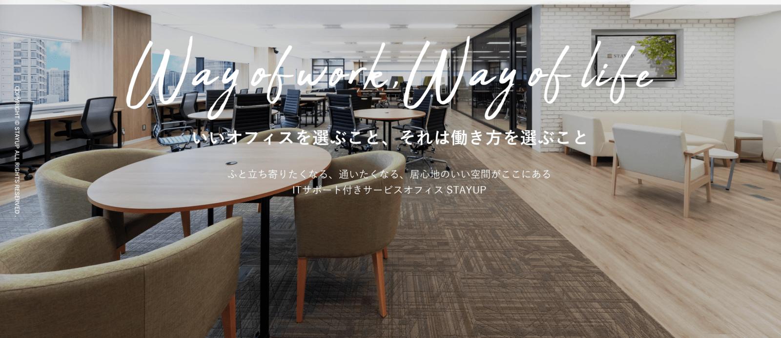 STAYUP横浜・コワーキングスペース・シェアオフィス