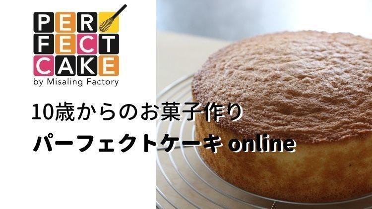 オンラインお菓子講座パーフェクトケーキ