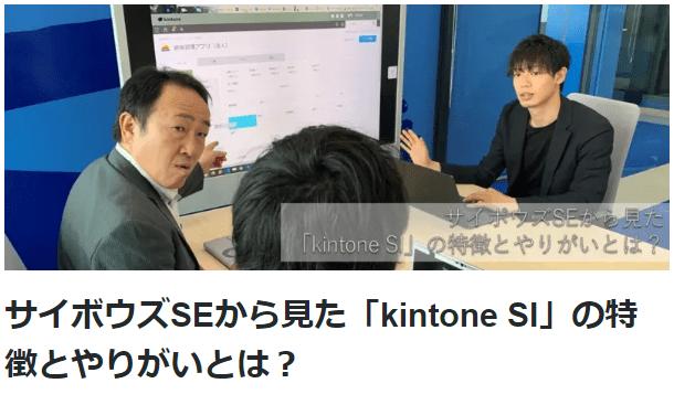 サイボウズSEから見た「kintone SI」の特徴とやりがいとは?