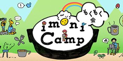 imoniCamp「もくもく会」