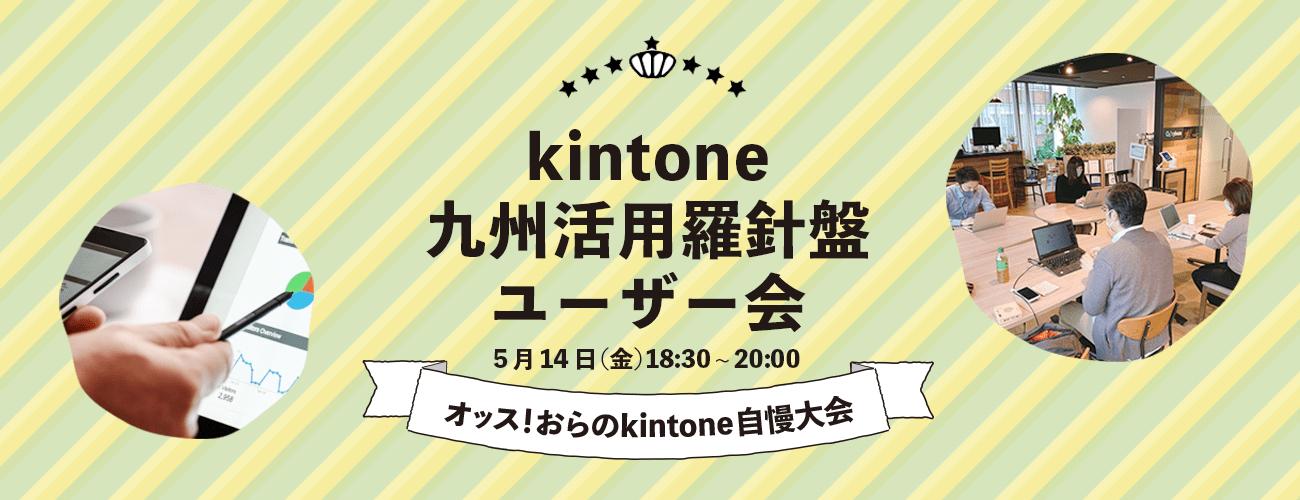 kintone九州活用羅針盤ユーザー会