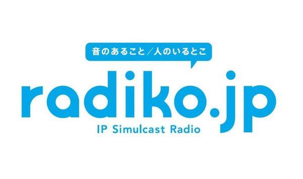 インターネットでラジオを聴こう