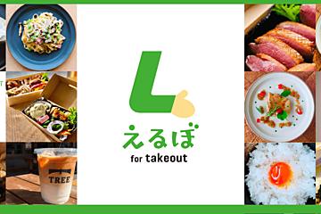 えるぼ for takeout