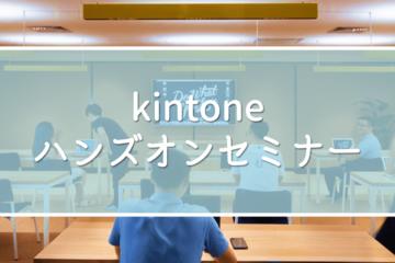kintone オンラインハンズオンセミナー