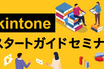 【サイボウズ主催】kintone スタートガイドセミナー
