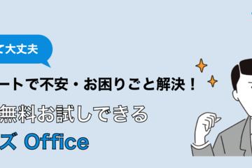 【サイボウズ Office】再試用の申込方法