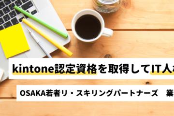 kintone認定資格を取得してIT人材になろう! -  サイボウズ株式会社
