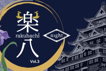 楽八NightVOL.3
