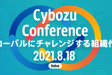 Cybozu Conference_Thanks-page