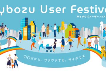 Cybozu User Festival 2021