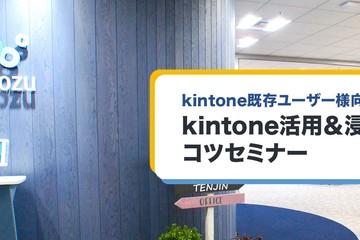 kintone活用&浸透のコツセミナー